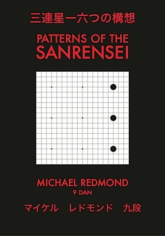 Patterns of the Sanrensei (English)<br>三連星ー六つの構想 (Japanese)