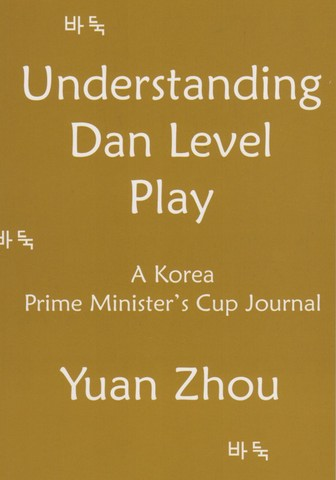 Understanding Dan Level Play